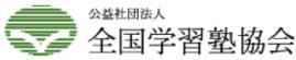 公益社団法人全国学習塾協会