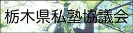 栃木県私塾協議会