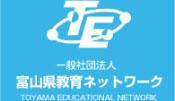 一般社団法人富山県教育ネットワーク