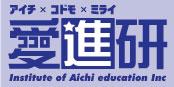 愛知県進学研究会(愛進研)