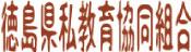 徳島県私教育協同組合