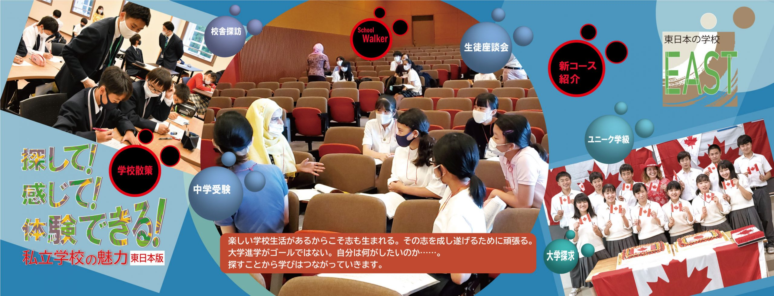 マナビネットオープンスクール2021(公開中!)